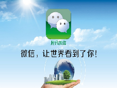 WeChat development